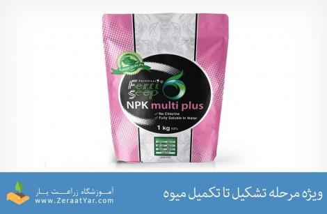 کود جهت تشکیل تا تکمیل میوه NPK Multi Plus