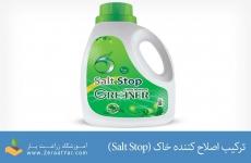 کود اصلاح کننده شوری خاک Salt Stop