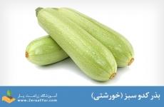 بذرکدو سبز(مسمایی یا خورشتی)