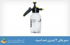 سمپاش 2 لیتری مارولکس ضد اسید