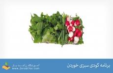 برنامه کودی سبزیجات