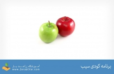 برنامه کودی درخت سیب