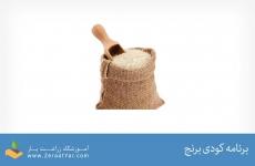 برنامه کودی برنج